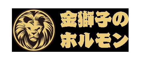 金獅子のホルモン